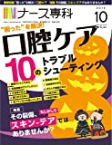 ナース専科 2016年10月号 (口腔ケア/スキン-テア)