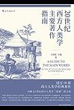"""20世纪西方人类学主要著作指南(58部经典著作,勾勒20世纪西方人类学""""故事""""的主线。)"""