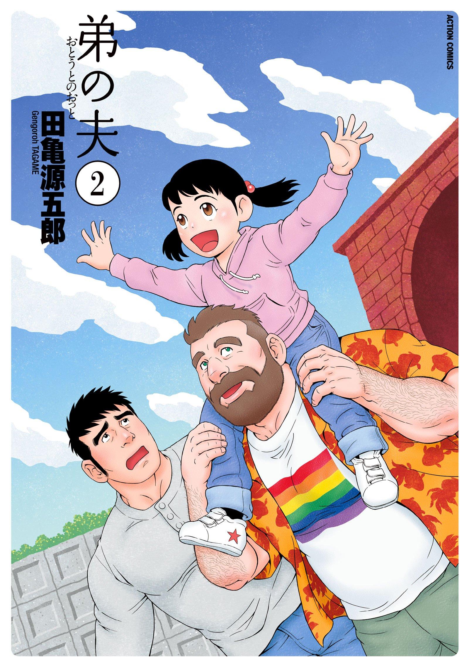 弟の夫(2) (アクションコミック...