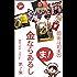岡田斗司夫の「ま、金ならあるし」第2集