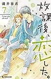 放課後、恋した。(7) (デザートコミックス)