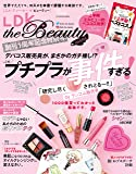LDK the Beauty mini [雑誌]: LDK the Beauty 2018年 10 月号 増刊