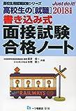高校生の【就職】面接試験合格ノート [2018年度版] (高校生用就職試験シリーズ)