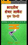 Bhartiya Share Market Book Hindi: Beginners yaa Nayee Shuruaat Karne Waalon ke Liye (Hindi Edition)