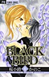 BLACK BIRD 4 (Betsucomiフラワーコミックス)