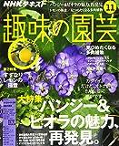 NHKテキスト趣味の園芸 2019年 11 月号 [雑誌]