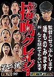 ヘンリー塚本 接吻クレイジー 第二弾! !  FAプロ [DVD]