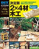 DIYシリーズ 決定版 2×4材木工 学研ムック