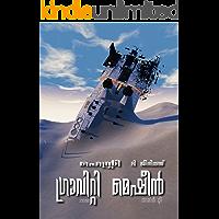 ഗ്രാവിറ്റി മെഷീന് (ഹെന്റ്രി ദി ജീനിയസ് Book 1) (Malayalam Edition)