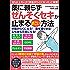 薬に頼らずぜんそく・セキが止まるすごい方法(わかさカラダネBooks) (WAKASA PUB)