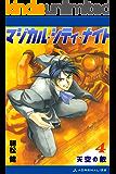 マジカル・シティ・ナイト(4) 天空の敵