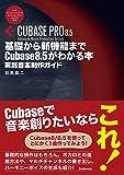 基礎から新機能までCubase 8.5がわかる本 〜実践的音楽制作ガイド