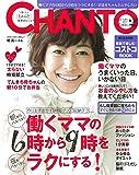 CHANTO 2017年 02月号