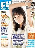 月刊エンタメ 2019年 09月号 [雑誌]