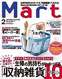 Mart(マート) 2018年 2月号 [雑誌]