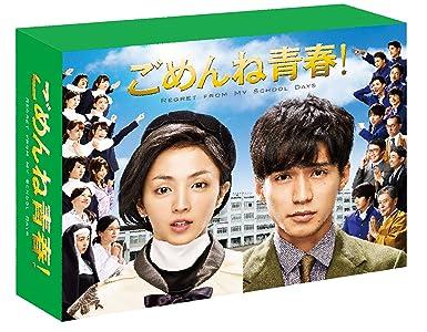 【送料無料】 DVD-BOX ごめんね青春! [DVD] [6枚組]