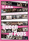 Single Complete BEST Music Clips 「Queen of Pops」 (通常盤) [DVD]
