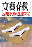 文藝春秋2019年12月号[雑誌]