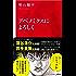 アベノミクスによろしく(インターナショナル新書) (集英社インターナショナル)