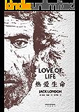 """热爱生命(经典定本全译无删节,八个经典""""杰克·伦敦式""""短篇故事诠释生命的顽强与不屈!)(果麦经典)"""