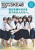 BUBKA 2019年11月号増刊 100%SKE48 Vol.6