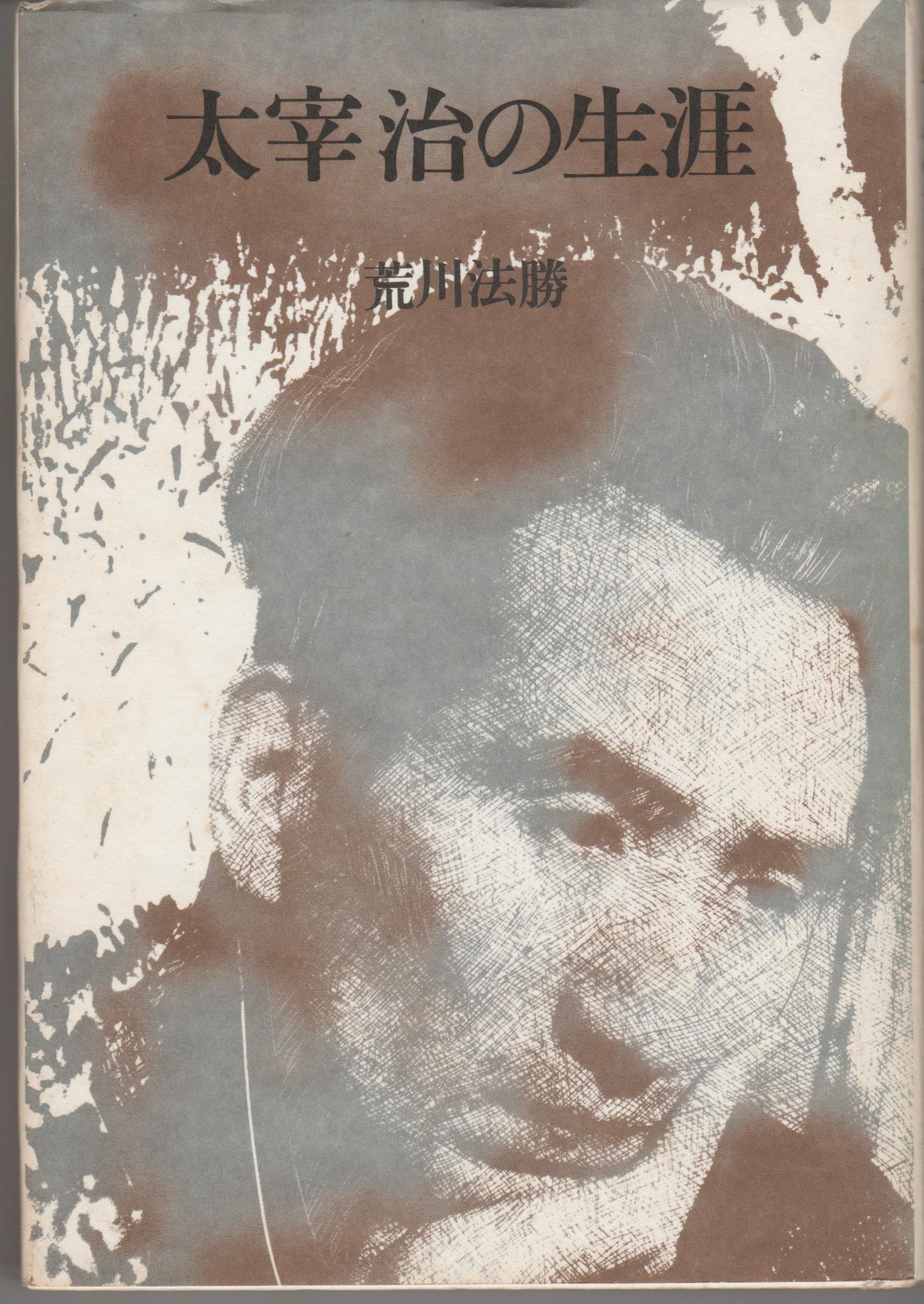 太宰治の生涯 (1979年) | 荒川 ...