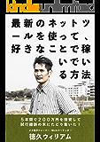 最新のネットツールを使って、好きなことで稼いでいる方法: 5年間で200万円以上を投資して試行錯誤の末にたどり着いた! (voizbizブックス)