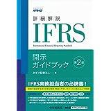 詳細解説IFRS開示ガイドブック〈第2版〉