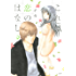 これは恋のはなし(9) (ARIAコミックス)