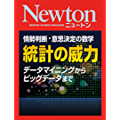 Newton 統計の威力