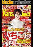 KansaiWalker関西ウォーカー 2019 No.3 [雑誌]