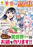 美食の聖女様 2 (Regina COMICS)
