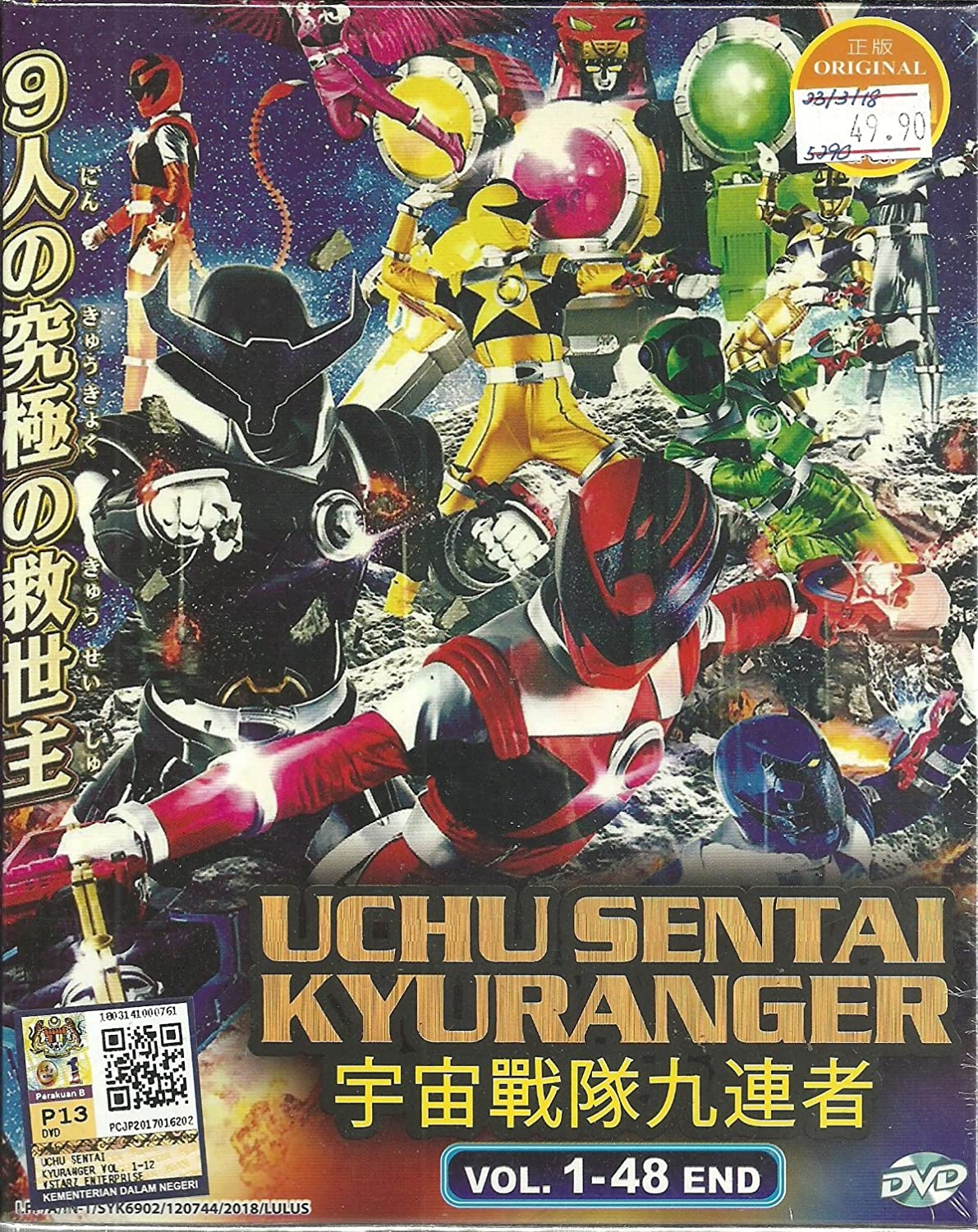 Amazon com: UCHU SENTAI KYURANGER - COMPLETE TV SERIES DVD