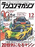 RCmagazine(ラジコンマガジン) 2018年12月号 [雑誌]