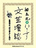後藤明生『挾み撃ち』を読む(文芸漫談コレクション) (集英社ebookオリジナル)