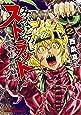 みなごろしのストラット-真田幸村異聞録- (2) (ドラゴンコミックスエイジ さ 10-1-2)