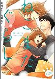 ねこまたぐらし 分冊版 : 2 (コミックマージナル)