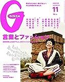 GINZA(ギンザ) 2016年 11 月号[言葉とファッション]