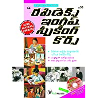 Rapidex English Speaking Course  (Telugu) (With Youtube AV): Easily Convey Your Thoughts At All Places (With CD)