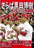 さらば黒田博樹 カープ2016熱闘譜 (サンケイスポーツ特別版)