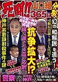 死闘! ! 山口組分裂365日 (MSムック)