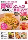 胃を切った人のおいしい回復レシピ300 ― 組み合わせ自由自在 (実用No.1シリーズ)