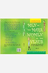 Men are from Mars, Women are from Venus (Gujarati Edition) Kindle Edition