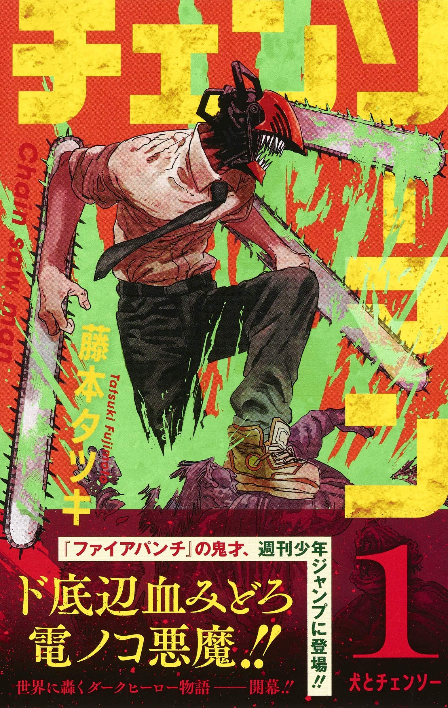 チェンソーマン 1 (ジャンプコミックス) | 藤本 タツキ |本 | 通販 | Amazon