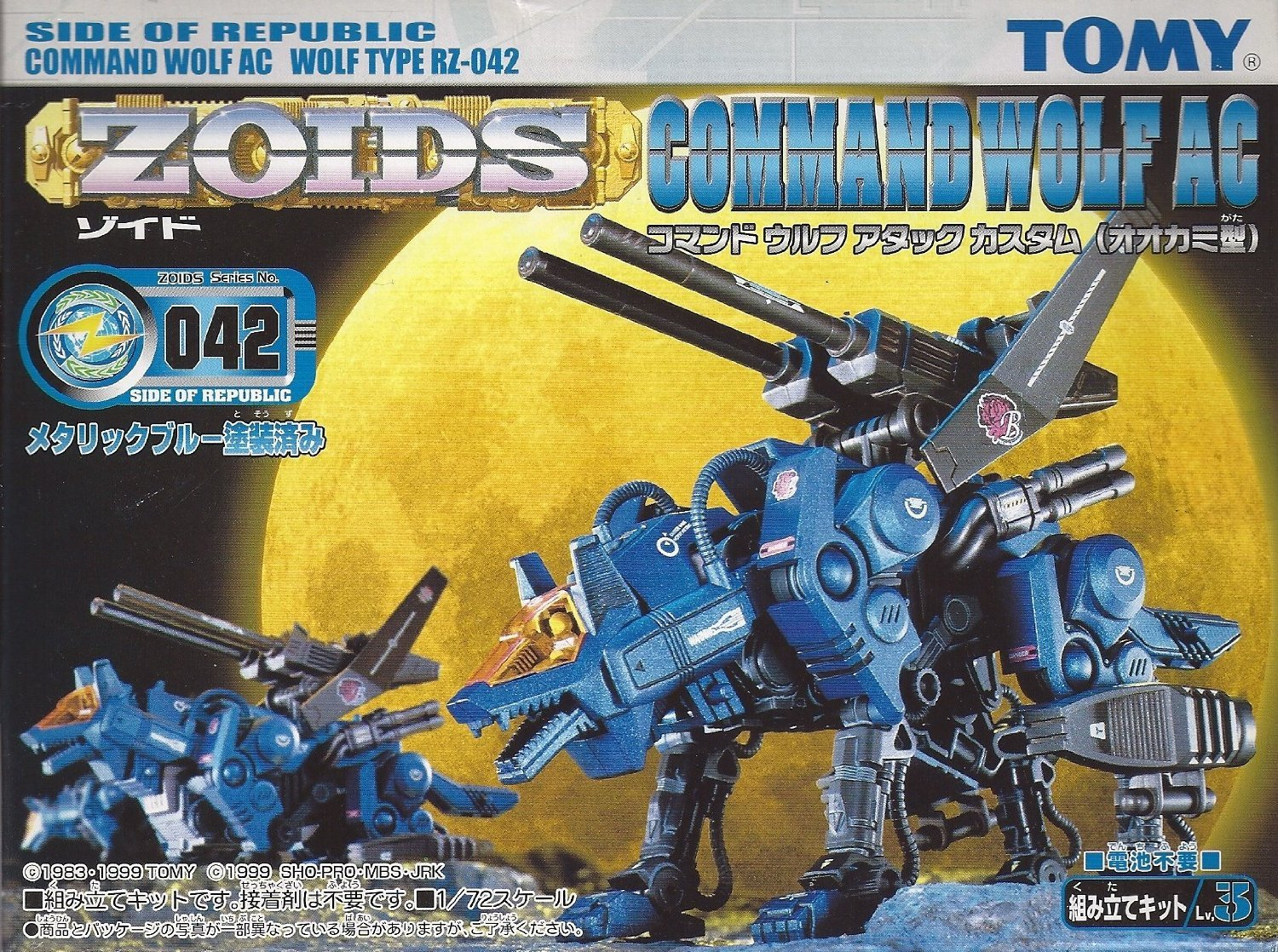 Amazon.com: 1/72 ZOIDS Zoids RZ-042 Command Wolf Attack Custom (wolf type)  (japan import): Toys & Games