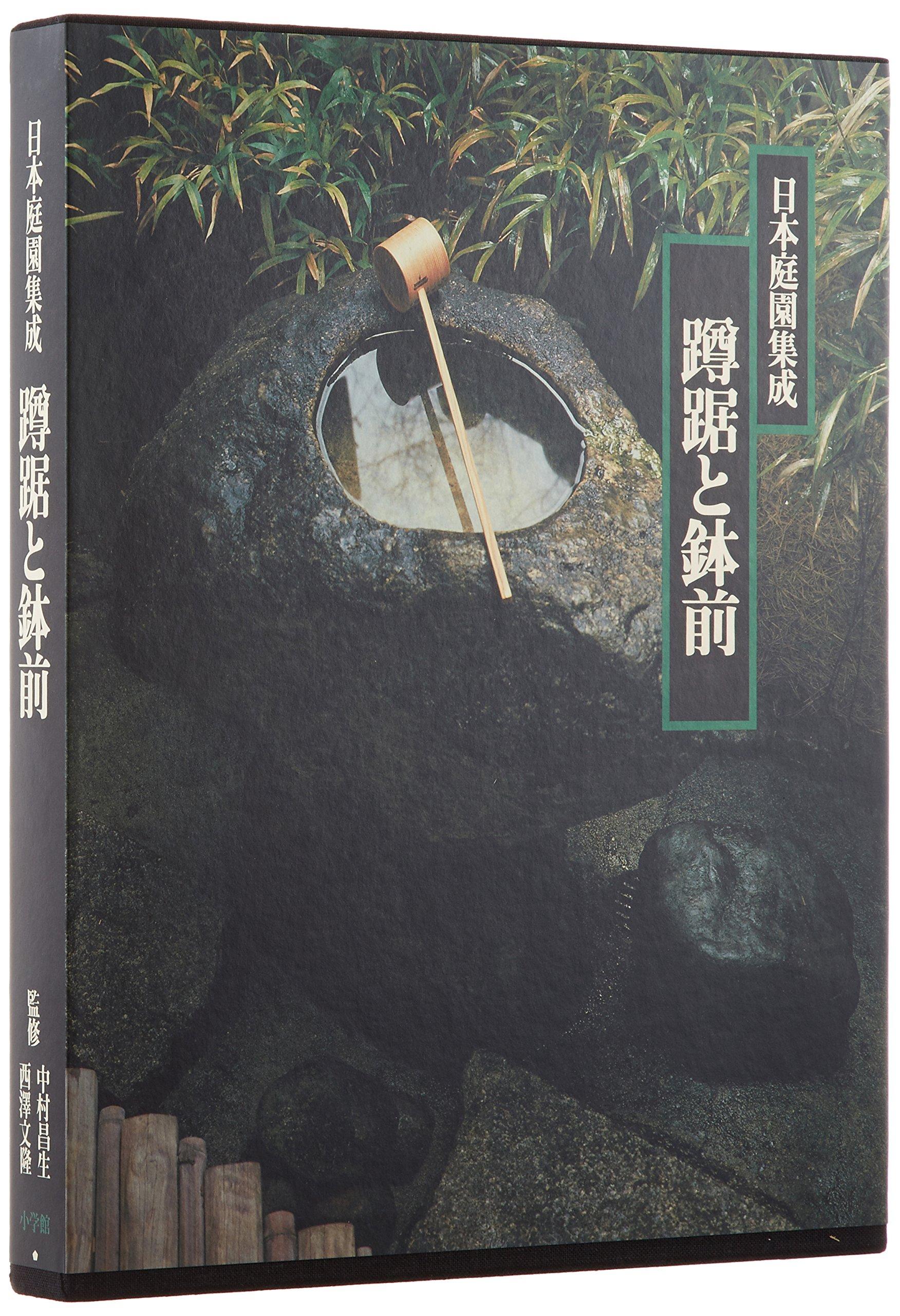 Tsukubai to hachimae (Nihon teien shūsei) (Japanese Edition)