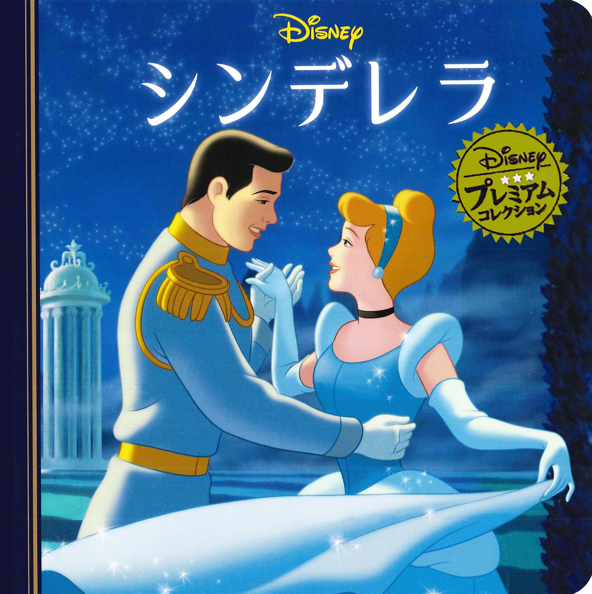 シンデレラ (ディズニー プレミアム・コレクション) | うさぎ出版 |本 ...