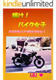 輝け バイク女子 (趣味)