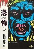 恐怖 (1) (秋田文庫)