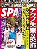 週刊SPA!(スパ)  2016年 5/31 号 [雑誌] 週刊SPA! (デジタル雑誌)
